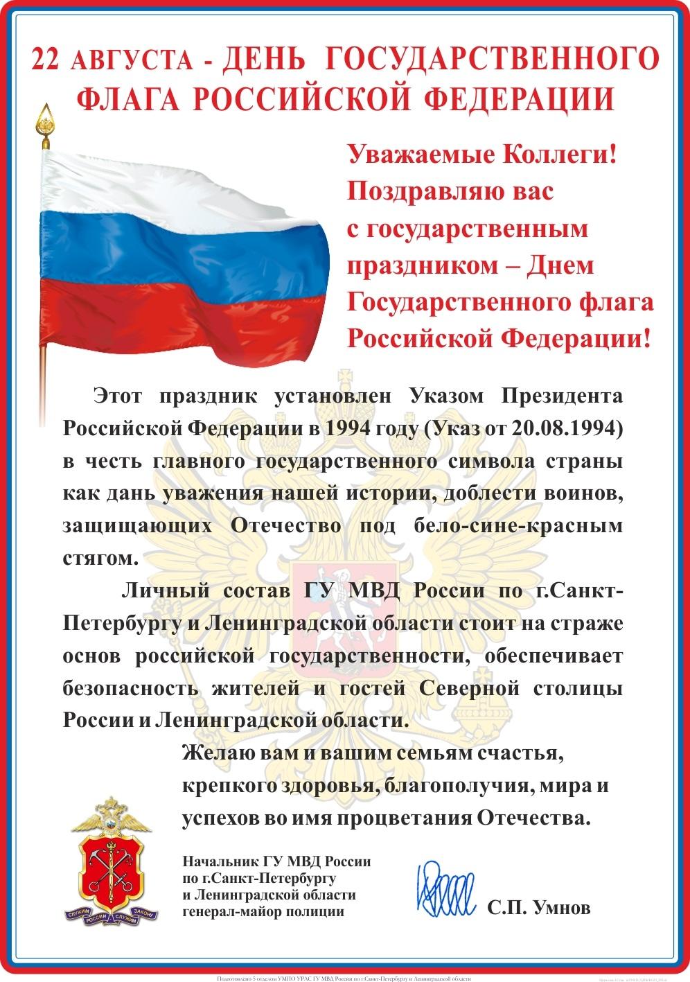 Поздравления с днём российского флага